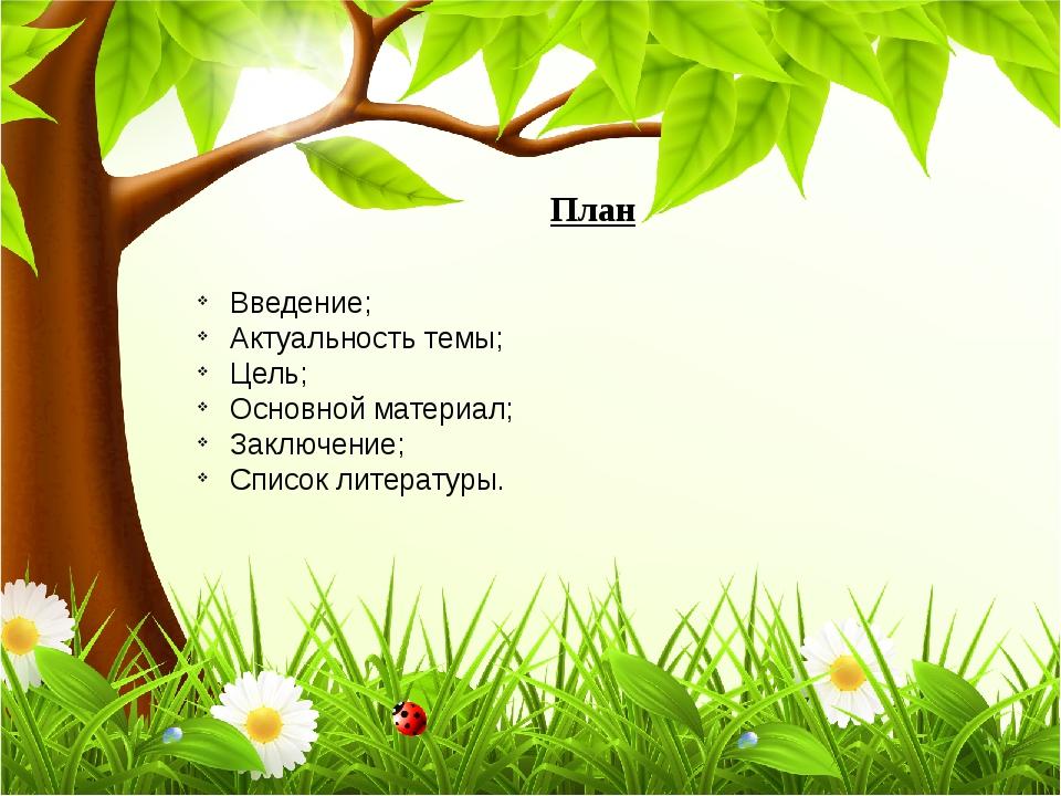 План Введение; Актуальность темы; Цель; Основной материал; Заключение; Список...