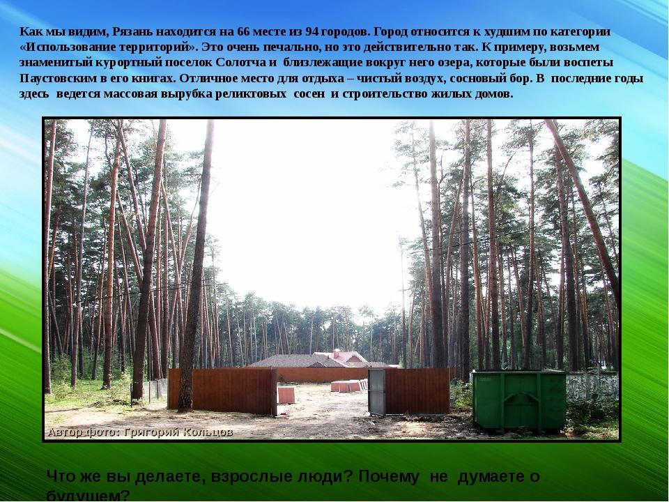 Как мы видим, Рязань находится на 66 месте из 94 городов. Город относится к х...