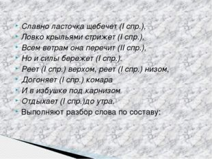 Славно ласточка щебечет (I спр.), Ловко крыльями стрижет (I спр.), Всем ветра