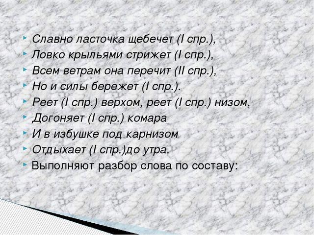 Славно ласточка щебечет (I спр.), Ловко крыльями стрижет (I спр.), Всем ветра...