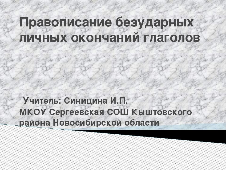 Правописание безударных личных окончаний глаголов Учитель: Синицина И.П. МКОУ...