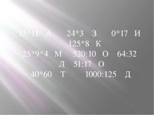 15*11 А 24*3 З 0*17 И 125*8 К 25*9*4 М 520:10 О 64:32 Л 51:17 О 40*60 Т 1000