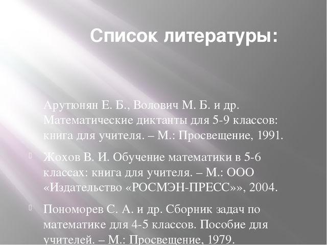Список литературы: Арутюнян Е. Б., Волович М. Б. и др. Математические диктант...