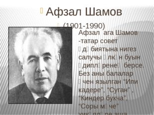 Афзал Шамов (1901-1990) (1901-199 Афзал ага Шамов -татар совет әдәбиятына ниг