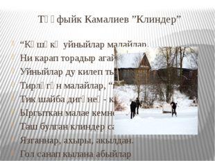 """Тәүфыйк Камалиев """"Клиндер"""" """"Кәшәкә уйныйлар малайлар, Ни карап торадыр агайла"""