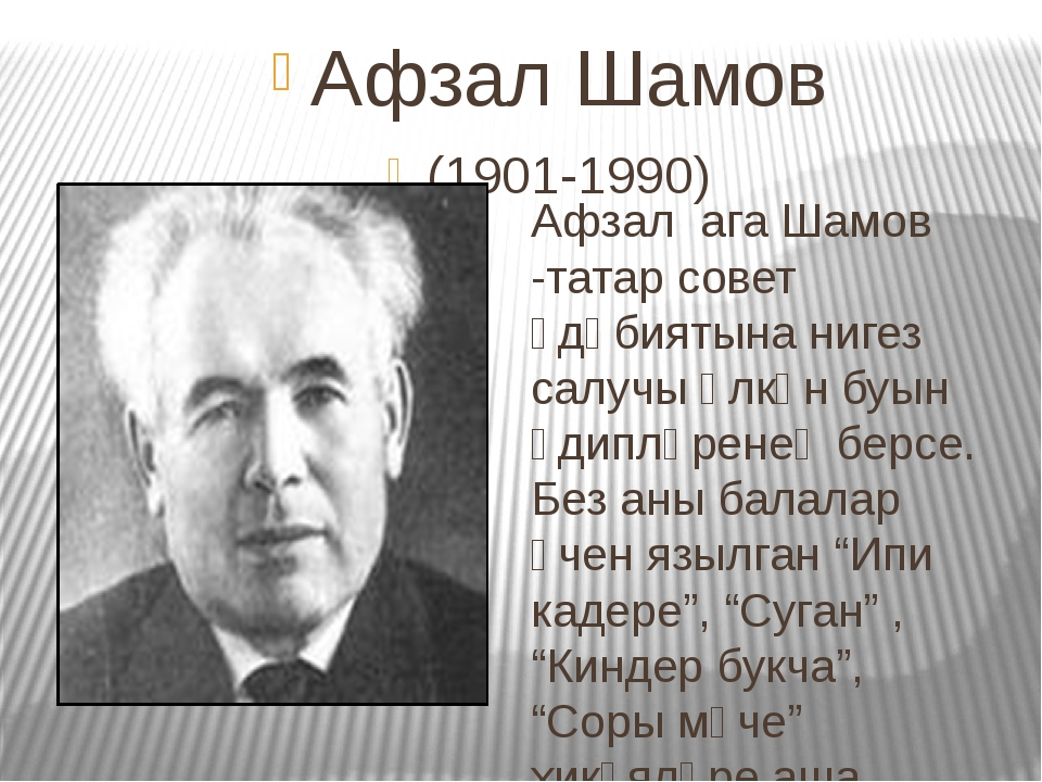 Афзал Шамов (1901-1990) (1901-199 Афзал ага Шамов -татар совет әдәбиятына ниг...