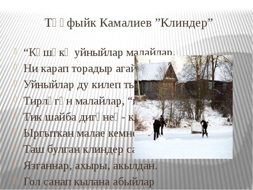 """Тәүфыйк Камалиев """"Клиндер"""" """"Кәшәкә уйныйлар малайлар, Ни карап торадыр агайла..."""