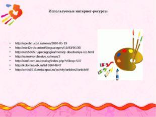 Используемые интернет-ресурсы http://uprobr.ucoz.ru/news/2010-05-19 http://mi