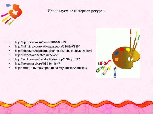 Используемые интернет-ресурсы http://uprobr.ucoz.ru/news/2010-05-19 http://mi...