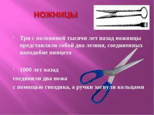 Три с половиной тысячи лет назад ножницы представляли собой два лезвия, соеди