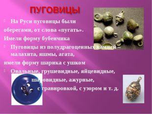 На Руси пуговицы были оберегами, от слова «пугать». Имели форму бубенчика Пуг