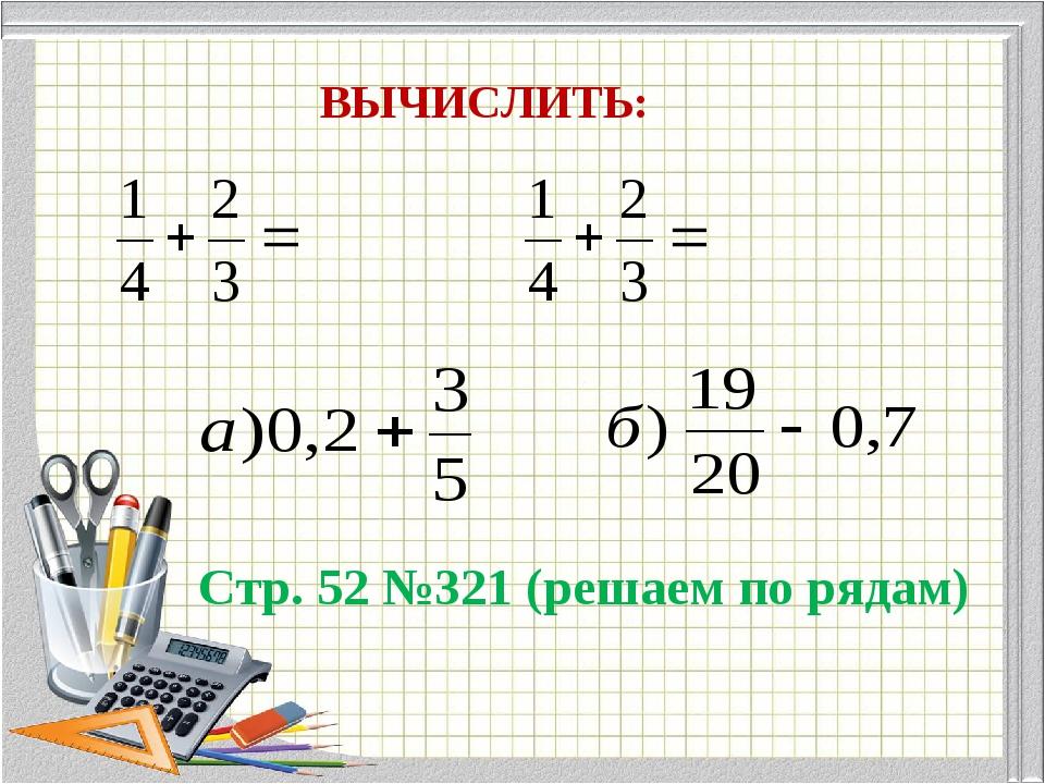 ВЫЧИСЛИТЬ: Стр. 52 №321 (решаем по рядам)