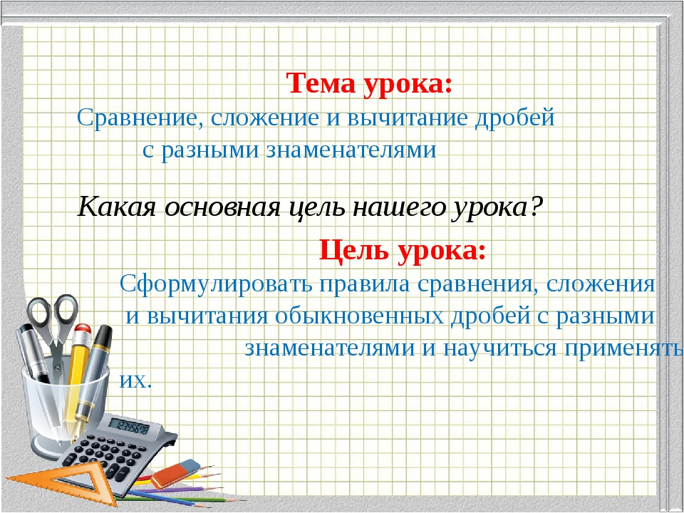 Тема урока: Сравнение, сложение и вычитание дробей с разными знаменателями К...