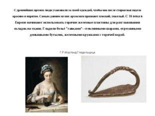 С древнейших времен люди ухаживали за своей одеждой, чтобы она после стирки в