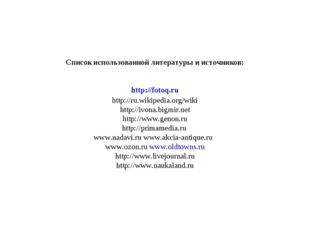 Список использованной литературы и источников: http://fotoq.ru http://ru.wik