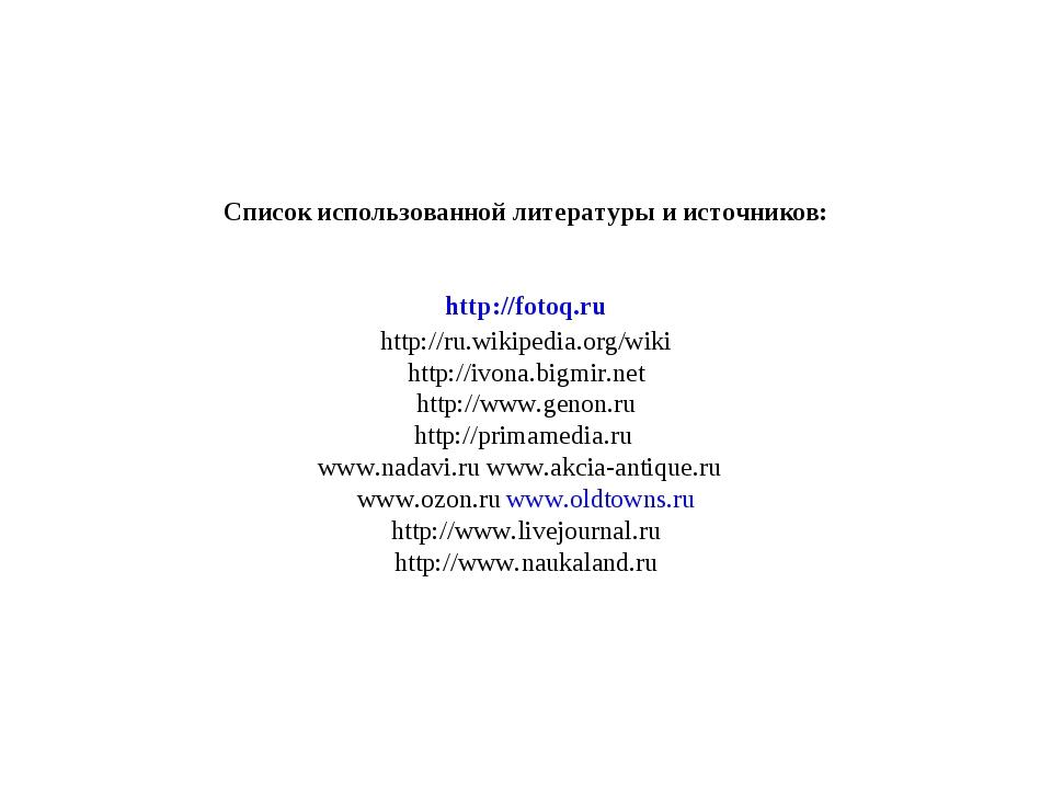Список использованной литературы и источников: http://fotoq.ru http://ru.wik...