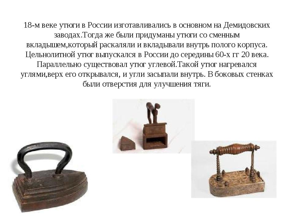 18-м веке утюги в России изготавливались в основном на Демидовских заводах.То...