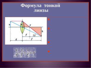 Формула тонкой линзы d – расстояние от линзы до предмета f – расстояние от ли