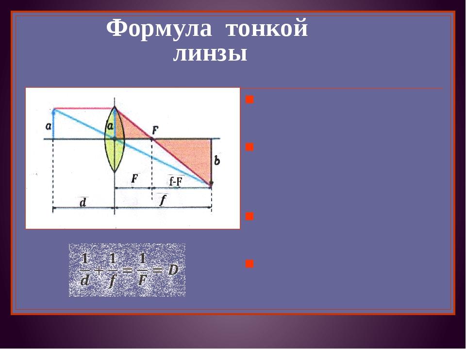 Формула тонкой линзы d – расстояние от линзы до предмета f – расстояние от ли...