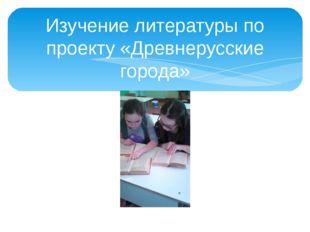 Изучение литературы по проекту «Древнерусские города»