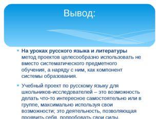 На уроках русского языка и литературы метод проектов целесообразно использова