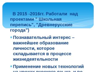"""В 2015 -2016гг. Работали над проектами """" Школьная перепись"""", """"Древнерусские"""