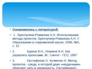 Ознакомилась с литературой: 1.Бренчугина-Романова А.Н. Использование метода