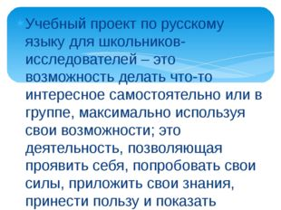 Учебный проект по русскому языку для школьников-исследователей – это возможно