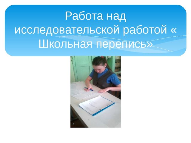 Работа над исследовательской работой « Школьная перепись»