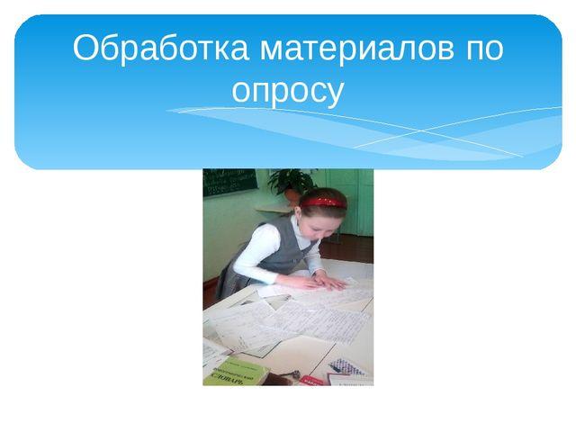 Обработка материалов по опросу