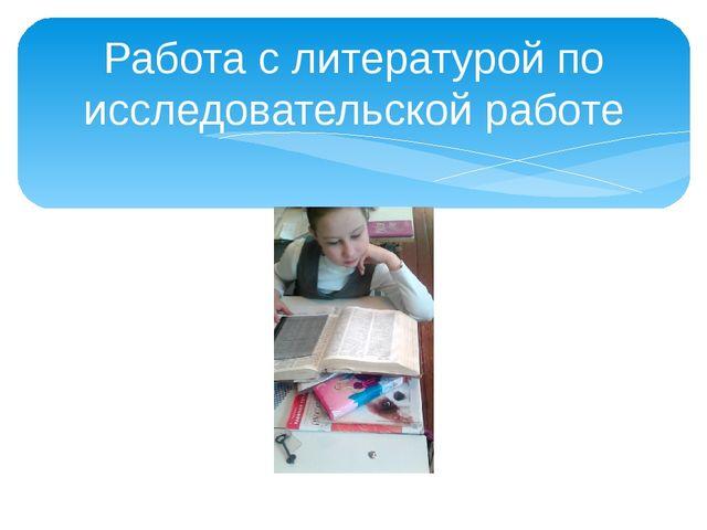 Работа с литературой по исследовательской работе