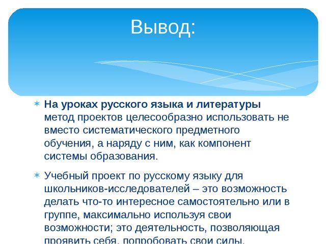 На уроках русского языка и литературы метод проектов целесообразно использова...
