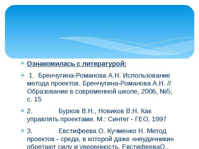 Ознакомилась с литературой: 1.Бренчугина-Романова А.Н. Использование метода...