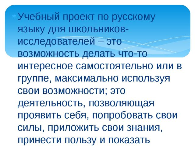 Учебный проект по русскому языку для школьников-исследователей – это возможно...
