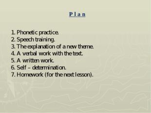 P l a n 1. Phonetic practice. 2. Speech training. 3. The explanation of a new