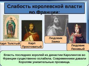 Слабость королевской власти во Франции: Карл Толстый Карл Простоватый Людовик