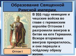 Образование Священной Римской империи. В 955 году немецкие и чешские войска в