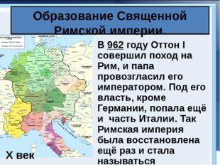 Образование Священной Римской империи. В 962 году Оттон I совершил поход на Р