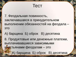 Тест 7. Феодальная повинность, заключавшаяся в принудительном выполнении обяз