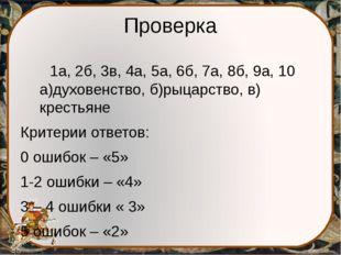 Проверка 1а, 2б, 3в, 4а, 5а, 6б, 7а, 8б, 9а, 10 а)духовенство, б)рыцарство, в