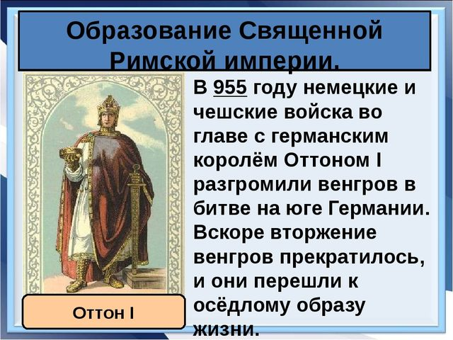 Образование Священной Римской империи. В 955 году немецкие и чешские войска в...