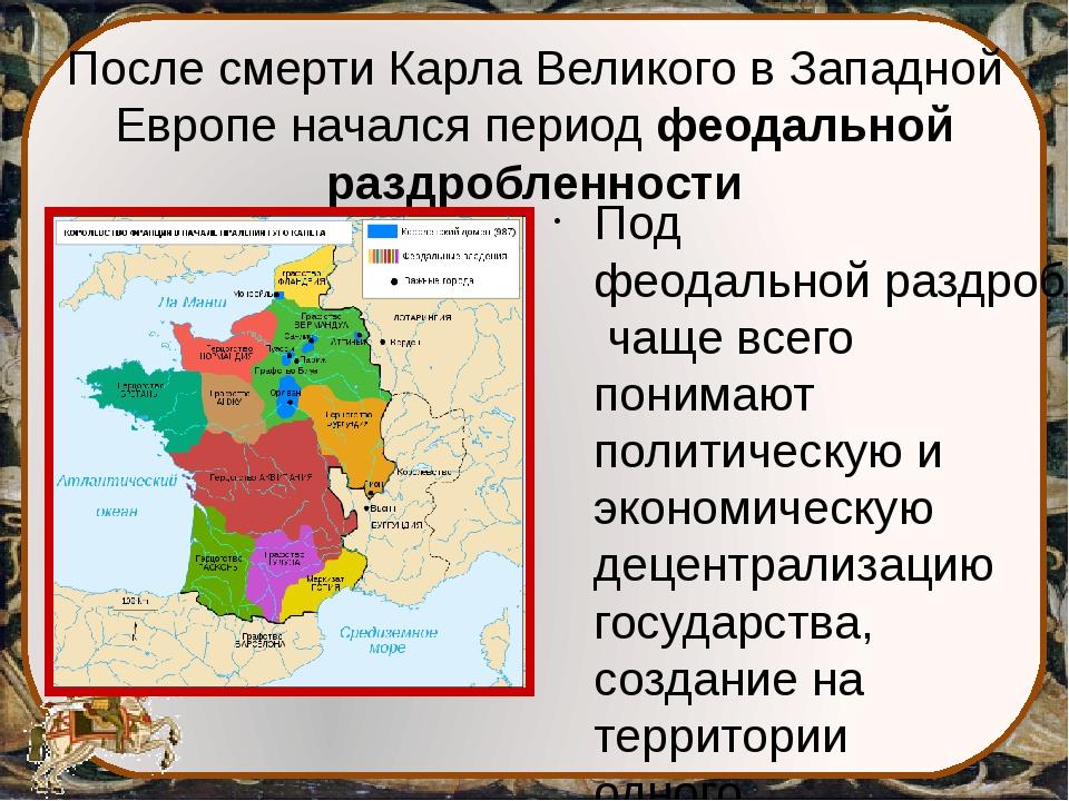 После смерти Карла Великого в Западной Европе начался период феодальной раздр...