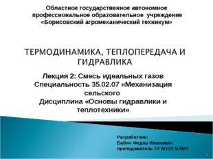 * Областное государственное автономное профессиональное образовательное учреж