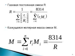 Газовая постоянная смеси R Кажущаяся молярная масса смеси М. *