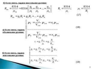 * (17) (18) (19) а) Если смесь задана объемными долями: б) Если смесь задана