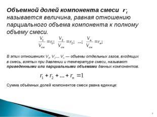 * Объемной долей компонента смеси называется величина, равная отношению парци