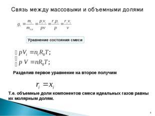 Связь между массовыми и объемными долями * Уравнение состояния смеси Разделив