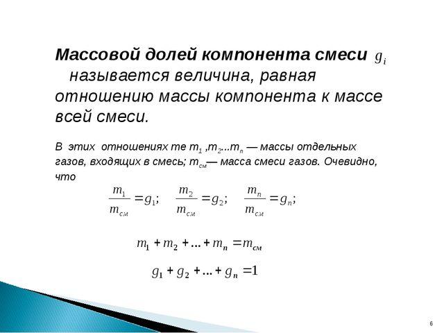 * Массовой долей компонента смеси называется величина, равная отношению массы...