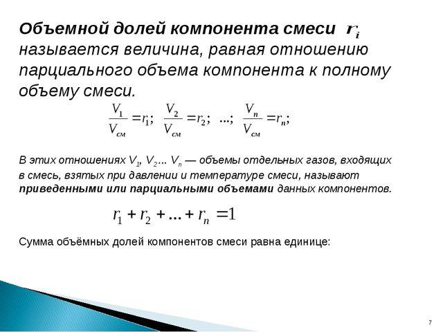 * Объемной долей компонента смеси называется величина, равная отношению парци...