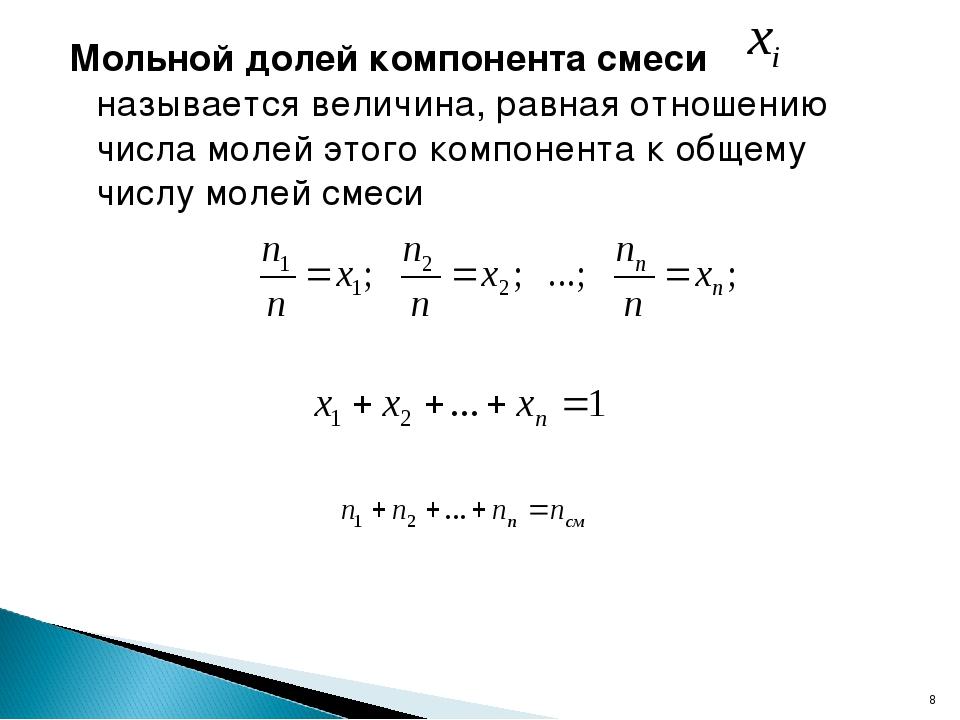 Мольной долей компонента смеси называется величина, равная отношению числа мо...